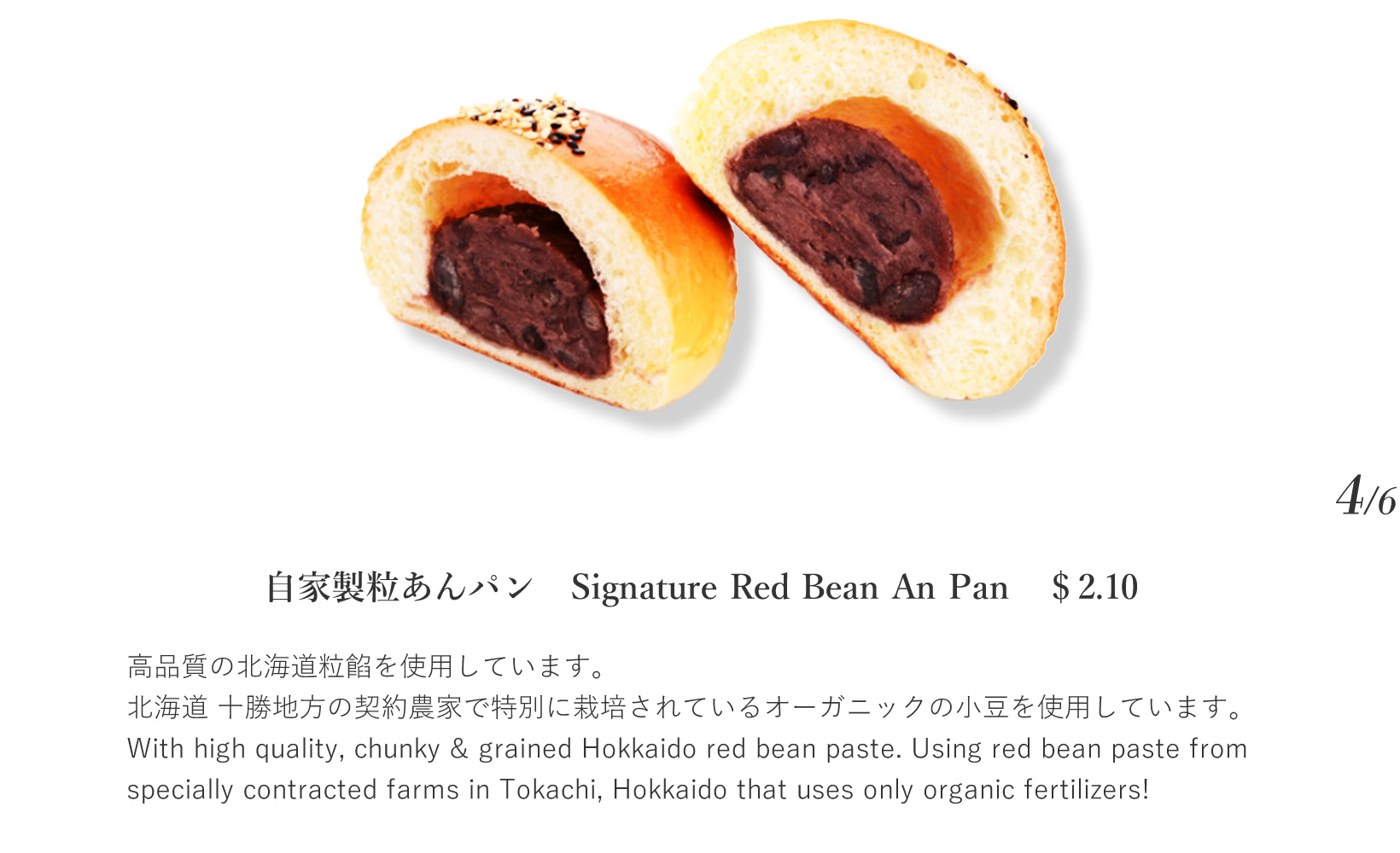自家製粒あんパン Signature Red Bean An Pan・・・6/4